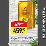 Мираторг Акции - Koфe JULIUS MEINL