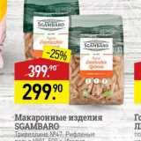 Скидка: Макаронные изделия SGAMBARO