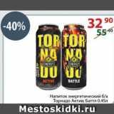 Магазин:Полушка,Скидка:Напиток Торнадо