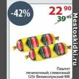Магазин:Полушка,Скидка:Паштет Великолукский