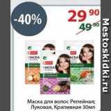 Магазин:Полушка,Скидка:Маска для волос