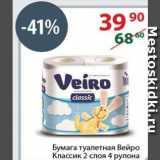 Полушка Акции - Туалетная бумага Вейро