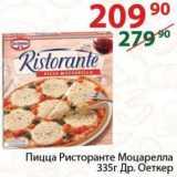 Скидка: Пицца Ристоранте
