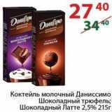 Магазин:Полушка,Скидка:Коктейль молочный Даниссимо
