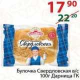 Магазин:Полушка,Скидка:Булочка Свердловская