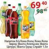 Напиток Кока-Кола/Фанта/Спрайт, Объем: 1.5 л