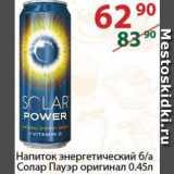 Напиток Солар Пауэр, Объем: 0.45 л