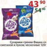 Сухарики-гренки Фишка, Вес: 120 г