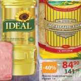 Масло подсолнечное Идеал, Объем: 1 л