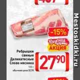 Магазин:Билла,Скидка:Ребрышки свиные Деликатесные