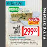 Скидка: Сыр Blue San Marco Castelli кусок, 50%
