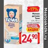 Скидка: Молоко  детское Тема 3,2%