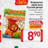 Магазин:Билла,Скидка:Воздушные зерна риса Русский десерт В сахарном сиропе, В сахарном сиропе с цукатами