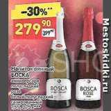 Скидка: Напиток винный Боска