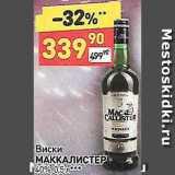 Магазин:Дикси,Скидка:Виски Маккалистер