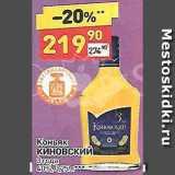 Магазин:Дикси,Скидка:Коньяк «Киновский»