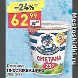 Магазин:Дикси,Скидка:Сметана Простоквашино