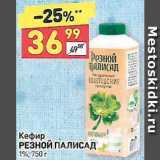 Магазин:Дикси,Скидка:Кефир Резной палисад