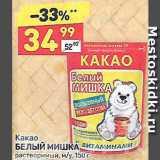 Скидка: Какао-напиток Белый мишка