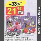 Скидка: Йогурт Чудо детки