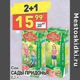Магазин:Дикси,Скидка:Сок Сады Придонья