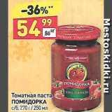 Скидка: Паста томатная Помидорка