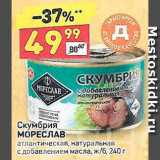 Магазин:Дикси,Скидка:Скумбрия Мореслав