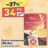 Магазин:Дикси,Скидка:Крупа пшеничная Увелка