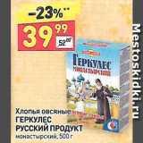 Скидка: Хлопья Овсяные Геркулес Русский Продукт