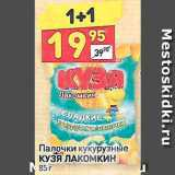 Магазин:Дикси,Скидка:Палочки кукурузные Кузя Лакомкин