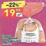 Магазин:Дикси,Скидка:Булочки Русский Хлеб