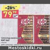 Шоколад Кит Кат, Вес: 112 г