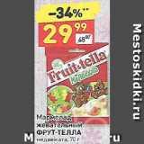 Магазин:Дикси,Скидка:Мармелад Фрут-Телла