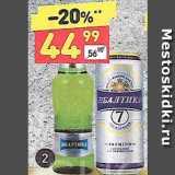 Скидка: Пиво Балтика 7