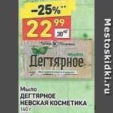 Магазин:Дикси,Скидка:Мыло дегтярное Невская косметика