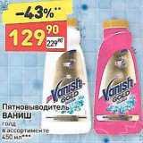 Скидка: Пятновыводитель Ваниш