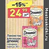 Магазин:Дикси,Скидка:Лакомства для кошек Дримис