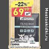 Магазин:Дикси,Скидка:Пеленки для животных Гамма