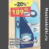 Скидка: Наполнитель для кошачьего туалета Катсан