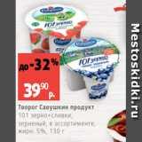 Виктория Акции - Творог Савушкин продукт 101 зерно+сливки, зерненый, в ассортименте, жирн. 5%, 130 г
