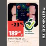 Скидка: Филе бедра ЦБ Рококо, охл., 750 г