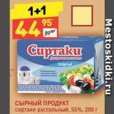 Магазин:Дикси,Скидка:Продукт сырный Сиртаки