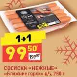 """Сосиски """"Нежные"""", Вес: 280 г"""