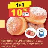 Магазин:Дикси,Скидка:Пончики «Берлинские»