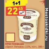 """Дикси Акции - Простокваша """"Брест-Литовск"""""""