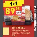 """Дикси Акции - Торт """"Медовый крем-брюле"""""""