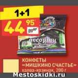 """Дикси Акции - Конфеты """"Мишкино счастье"""""""