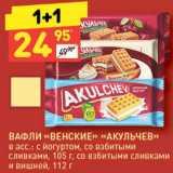"""Дикси Акции - Вафли """"Венские"""""""