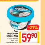 Сыр творожный Chesse Mag, Вес: 140 г