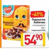 Магазин:Билла,Скидка:Подушечки Любятово